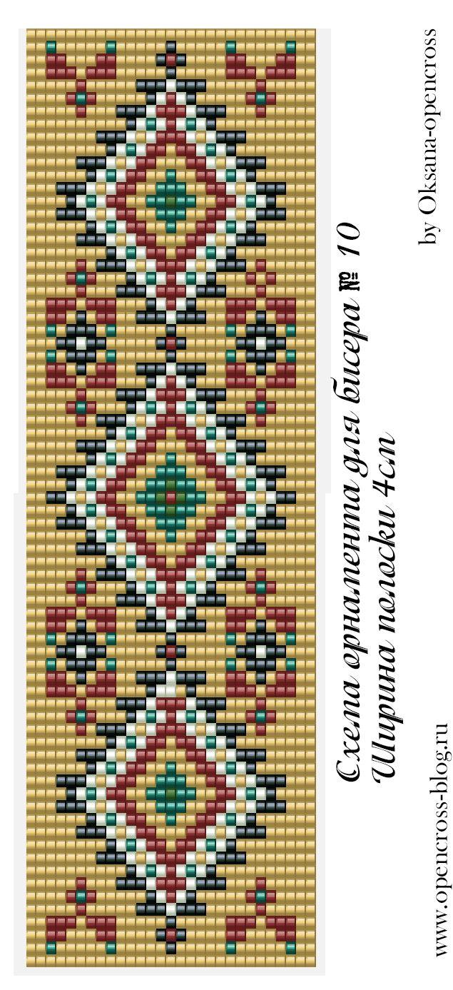 схема для ожерелья Навахо.