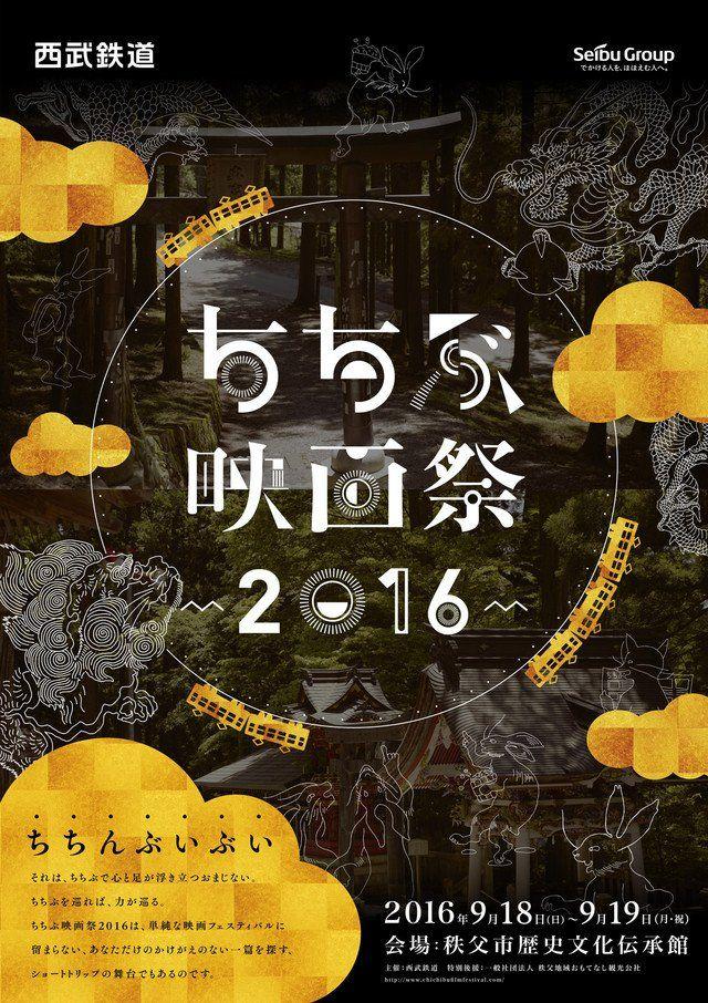 ちちぶ映画祭に倍賞千恵子と樹木希林が登壇、「男はつらいよ」「あん」など9本上映 https://t.co/uDk68X35XT https://t.co/17FreaSTSt