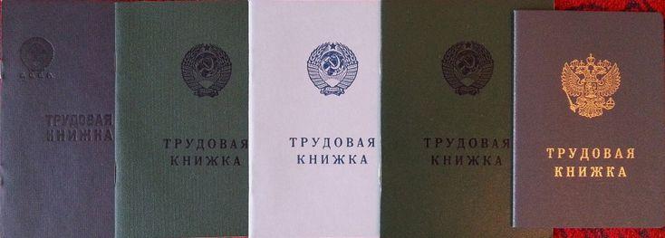 Трудовая книжка России разных образцов выпуска начиная с книжки 1918 года по 2003 (2017) фото