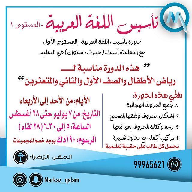الدورة الأكثر طلبا تأسيس اللغة العربية دورة اللغة العربية المستوى الأول نركز بها على جميع الحروف الهجائية والأصوات القصيرة وتركيب الكلمات وق