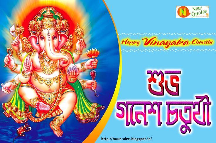 happy-Ganesh-Chaturthi-quotes-in-bengali-vinayaka-chavithi-bengali-greetings