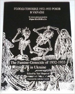 the ukrainian genocide essay Was the ukrainian starvation a genocide the famine of 1932–33 in ukraine, called the holodomor (a word coined in the late 1980s, meaning a famine deliberately initiated to cause suffering and death) can be considered genocide according to the convention on the prevention and punishment of the crime of genocide in light of article 2 (c.
