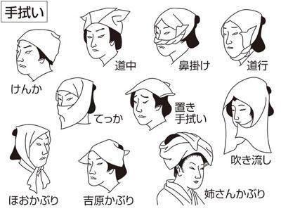 あねさんかぶり【姉さん被り】の画像 - goo国語辞書