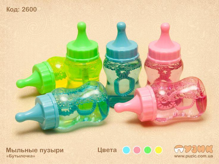 Мыльные пузыри - это всегда весело. Маленькая бутылочка с мыльными пузырями идеально подходит ребенку. Ее легко держать в маленькой  ручке. А мыльных пузырей выдувается очень много!