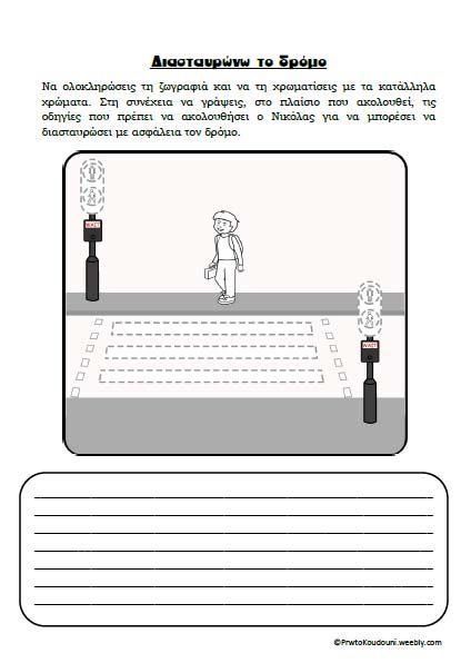 Κυκλοφοριακή Αγωγή - Φύλλο εργασίας