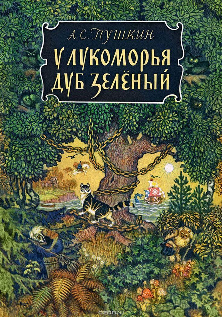У Лукоморья дуб зеленый (с изображениями)   Книжные ...