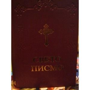 Serbian Bible Cyrilic Orthodox Synodal / Pravoslav Bible / Biblija - Sveto Pismo Ctarog I Novog Zaveta - Tekst Sveti Arhijerejski Synod Srbske Pravoslavne Cerkve