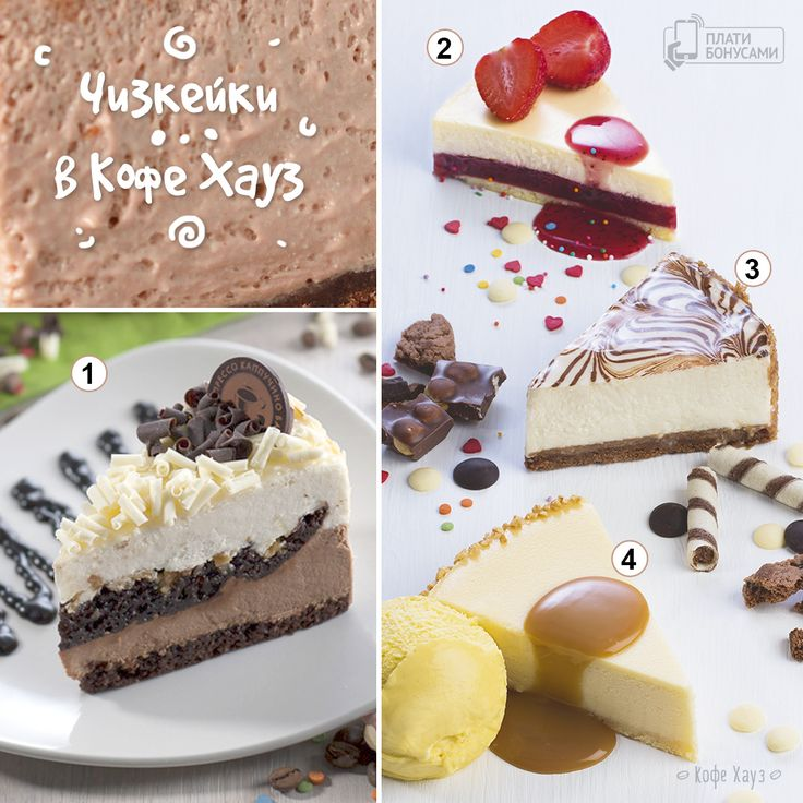 Нежный, сладкий десерт к горячей чашке кофе или чая. Чизкейк «Дабл капучино», «Нью Йорк» клубничный, «Сырный мусс» или  классический?) Какой из наших чизкейков вам нравится больше всего?  #чизкейки  #кофехауз  #десерты #вкусно  #cheesecake