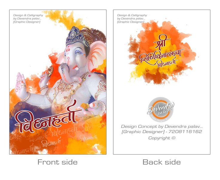 Marathi Calligraphy - T-shirt design concept - Calligraphy by Devendra palav - Graphic Designer ©