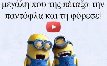 Minions: Ατάκες σε βίντεο που θα σας φτιάξουν τη μέρα! http://www.poly-gelio.gr/minions-atakes-video/