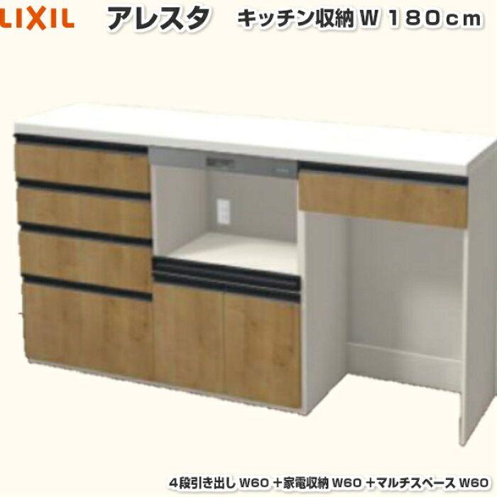W2700カタログ画像158000top アレスタ キッチンキャビネット収納 カップボード