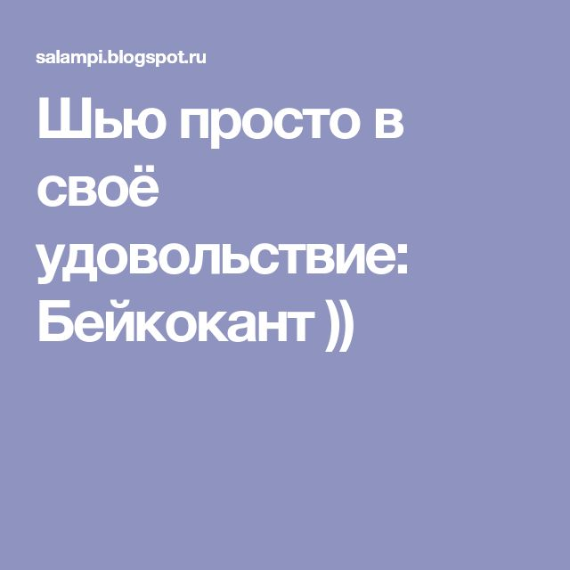 Шью просто в своё удовольствие: Бейкокант ))