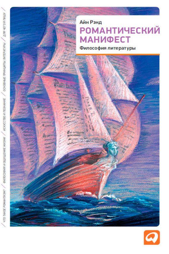 Романтический манифест. Философия литературы #книгавдорогу, #литература, #журнал, #чтение, #детскиекниги, #любовныйроман, #юмор