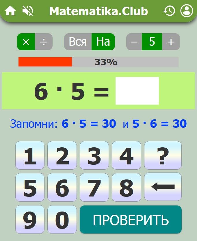 Тренажер на умножение и деление. Математика 2 класс | ВКонтакте | 834x682