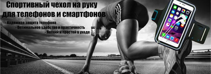 Утро бывает добрым! https://top69shop.ru/product/chehly-na-ruku-dlya-iphone-apple-samsung-galaxy-asus-htcsony-philips-lg-fly-i-mnogih-drugih-telefonov-i-smartfonov  Каждое утро мы задаём тонус всему предстоящему дню. Именно утро даёт всякому надежду: больному на выздоровление, матери на счастье ее детей, влюбленным на радость быть вместе. Кажется, что утром всегда можно все начать сначала – нарисовать на чистом листе свои мечты и цели и воплотить их в жизнь.  Ну а чтобы все загаданное с…