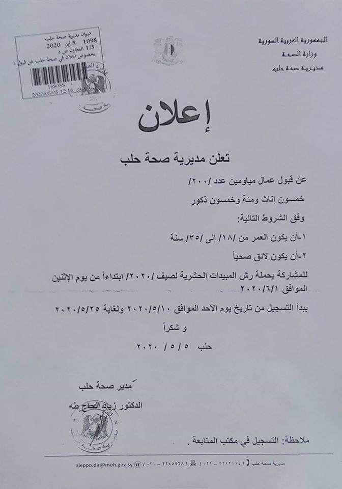 صحة حلب تطلب عمال مياومين للمشاركة بحملة رش المبيدات Blog Posts Math Magazine