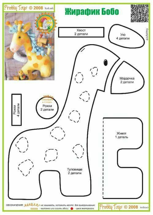 Plushie Toy Giraffe Pattern