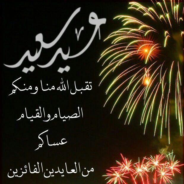 Pin By Bushra On كل عام وانت بخير Arabic Calligraphy Calligraphy Eid