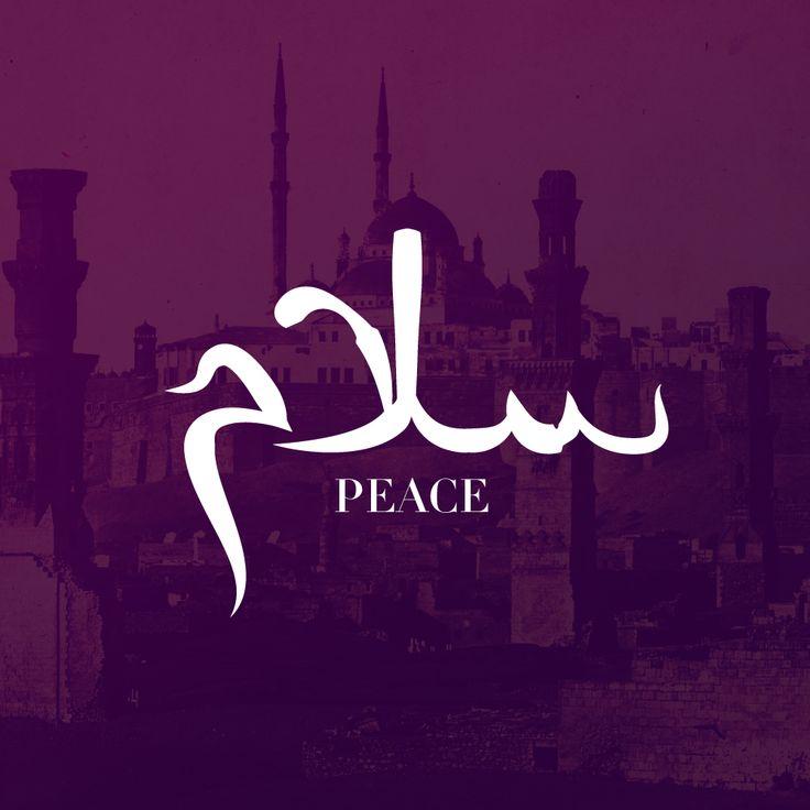 arabic-peace-calligraphy-3.jpg (1000×1000)