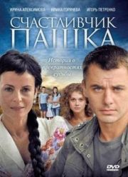 Смотреть сериал Счастливчик Пашка (HD-720 качество) (2011) онлайн - Фильмы HD-720 качество онлайн