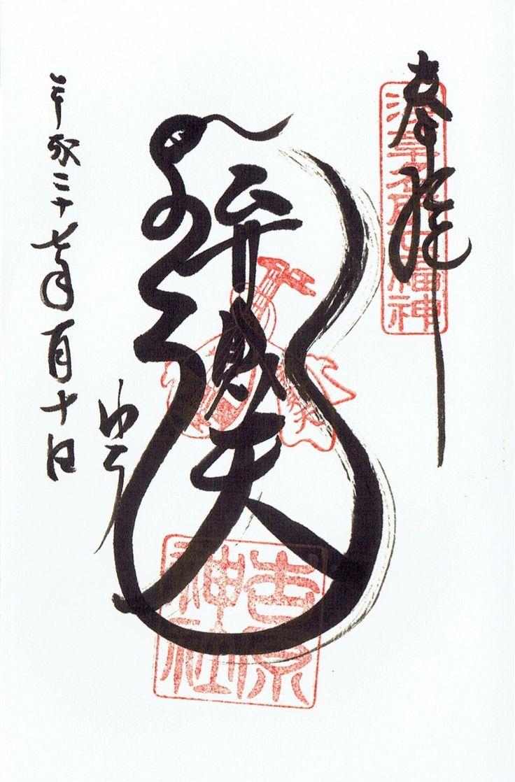 吉原神社(東京都台東区)