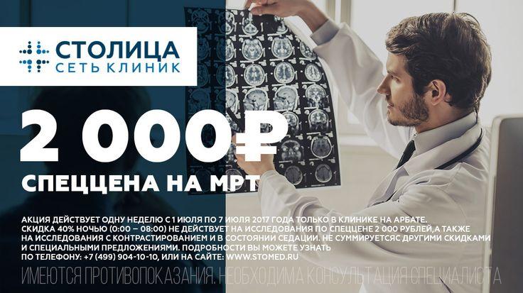 Только одну неделю – с 1 по 7 июля 2017 года – вы можете пройти МРТ-исследование в нашей клинике на Арбате за 2 000 рублей.  МРТ-исследования по спеццене 2 000 рублей:  - МРТ пояснично-крестцового отдела позвоночника - МРТ головного мозга - МРТ коленного сустава (одного) - МРТ шейного отдела позвоночника  Почему вам стоит сделать МРТ у нас:  - Объективно выгодная цена 2 000 рублей – одна из лучших цен в Москве на высокоточное обследование на аппаратах премиум-класса «Siemens» мощностью 0.35…