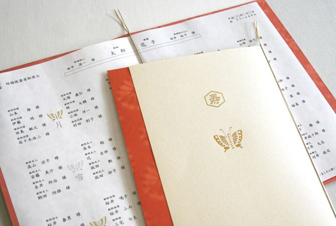 結婚式 招待状・席次表・ウェディングペーパーアイテムのサクライカード