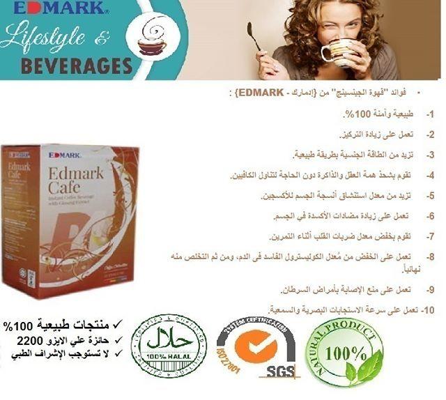قهوة الجينسينج لبداية مليئة بالنشاط والحيوية القهوة هى المشروب الوحيد الذى يتفق على حبها الكثير من الناس من مختلف الثقافات والجنسيات وير Beverages Ads Marks