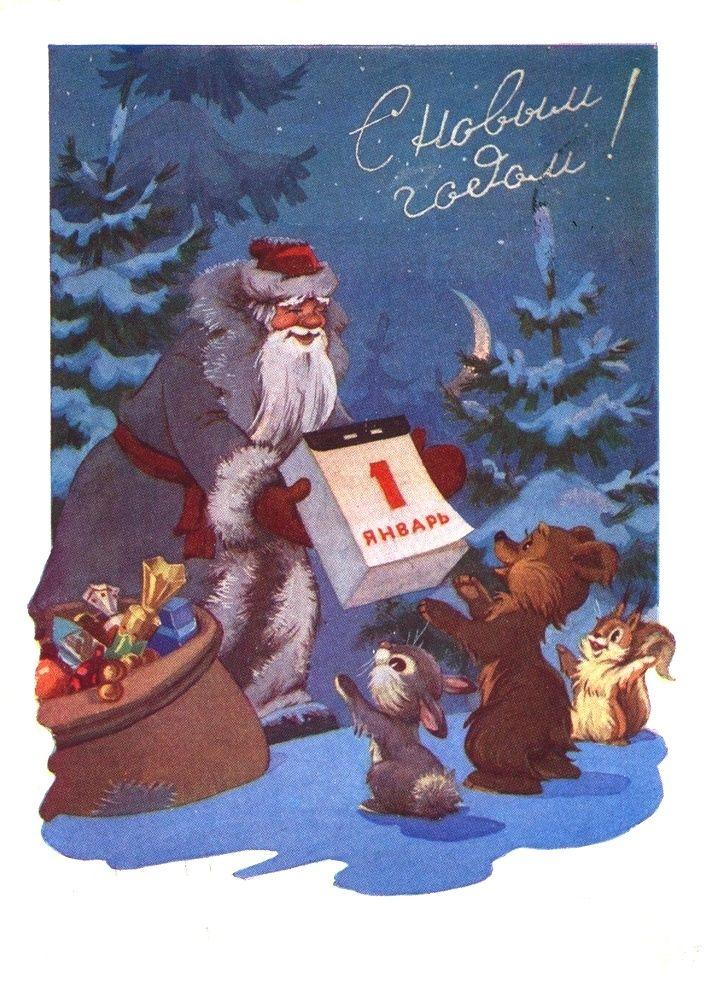 Новогодние открытки ссср дед мороз и заяц раздают подарки