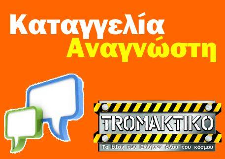 EISTOEPANIDEIN: Έλληνας είμαι....ΜΑΚΑΚΑΣ ΔΕΝ είμαι