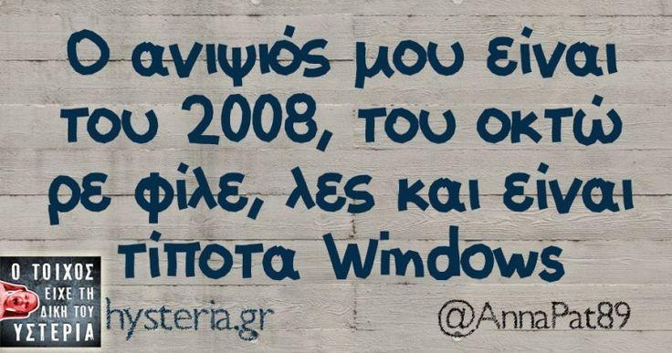 Ο ανιψιός μου είναι του 2008 - Ο τοίχος είχε τη δική του υστερία – Caption: @AnnaPat89 Κι άλλο κι άλλο: Θα πάρω τηλεόραση… Κάνει ο γιατρός τη διάγνωση Κανείς δεν παίρνει πια… Έχεις facebook; Όχι -Ό,τι θέλει σε κάνει γιόκα μου αυτή Είπε η μάνα μου να ανοίγουμε παράθυρα Με έχουν σε μια ομάδικη συνομιλία στο φέισμπουκ Εδώ στη Μαγκουφάνα έχουμε...