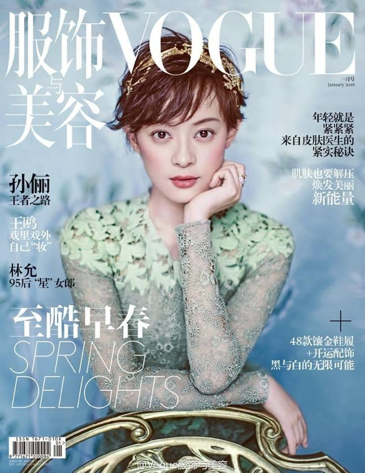 Sun Li by Chen Man for Vogue China January 2016 cover - Burberry Resort 2016