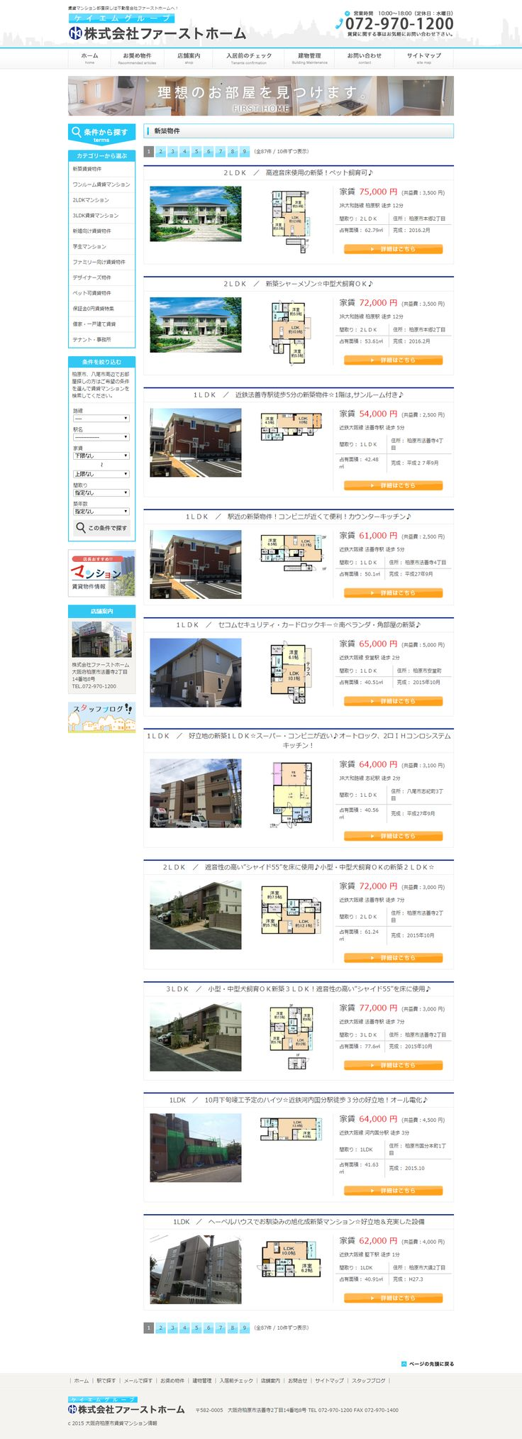 http://www.firsthome1.com/chintai/list.php?category=2