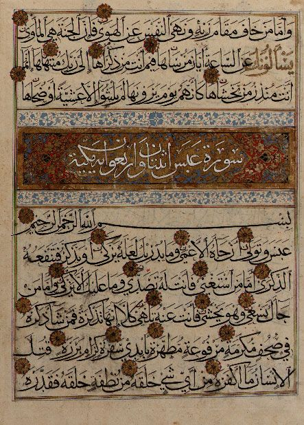 Egypt. 14th century. 41 x 31.8 cm. Muhaqqaq and thuluth scripts. Courtesy of the Freer Gallery of Art, Smithsonian Institution.