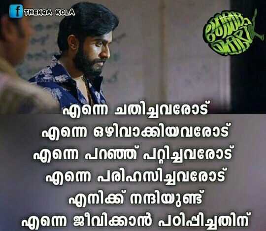 Disability Malayalam Quotes 2: The 25+ Best Malayalam Quotes Ideas On Pinterest