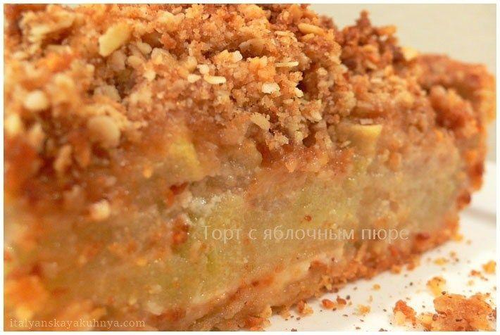 Торт с яблочным пюре и крошкой крамбл