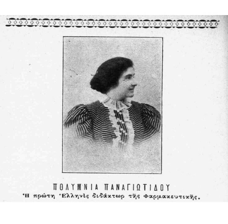 Πολύμνια Παναγιωτίδου Η πρώτη γυναίκα από αποφοίτησε από την φαρμακευτική και πήρε άδεια φαρμακοποιού. ΗΜΕΡΟΛΟΓΙΟ ΣΚΟΚΟΥ 1900