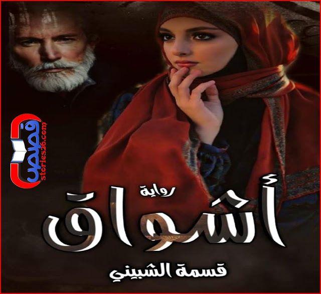 رواية أشواق قسمة الشبينى المقدمة 3 1 21st