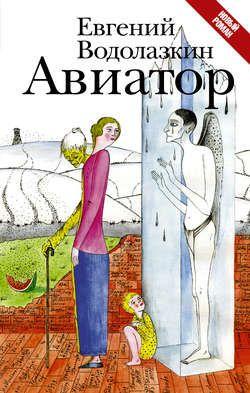 Электронная книга «Авиатор»