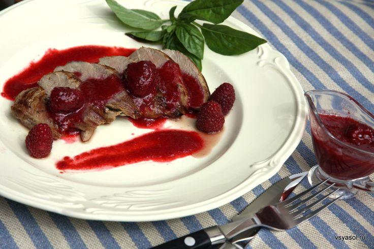 Домашний малиновый соус придает новый вкус утиной грудке.   http://amp.gs/TpmD