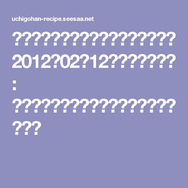笠原料理長のサワラの西京焼きほか 2012年02月12日放送のレシピ: 笑顔がごちそうウチゴハンの料理レシピ日記