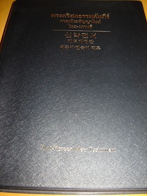 Thai - Korean Bilingual New Testament / New Korean Revised Version [Vinyl Bound]