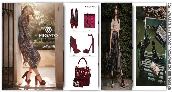 Migato. Γυναικεία, ανδρικά και παιδικά παπούτσια. Δείτε online το lookbook της νέας κολεξιόν «Autumn - Winter / Φθινόπωρο - Χειμώνας» AW 2017-18 More: https://www.helppost.gr/prosfores/gynaika/migato-katalogos/