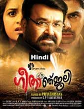 Geethaanjali (2017) Hindi Dubbed Movie Online Download HD Free