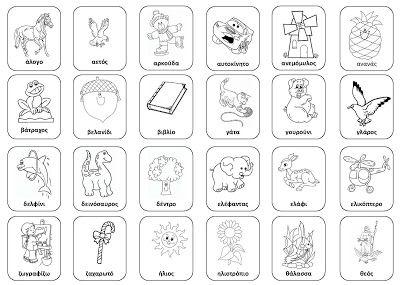 dreamskindergarten Το νηπιαγωγείο που ονειρεύομαι !: Δραστηριότητες για την εκμάθηση του ονόματος στο νηπιαγωγείο