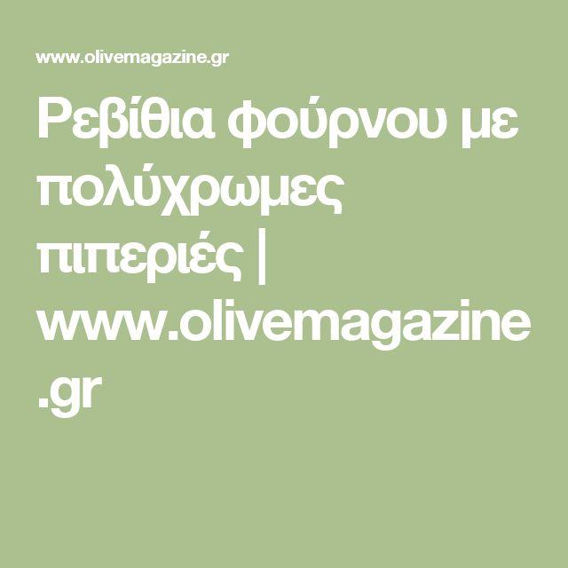 Ρεβίθια φούρνου με πολύχρωμες πιπεριές   www.olivemagazine.gr