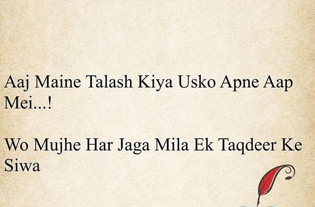 Wo Mujhe har jaga mile Ek Taqdeer ke siwa