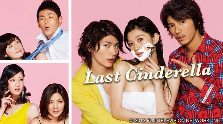 Last Cinderella Ryoko Shinohara, Haruma Miura, Maohito