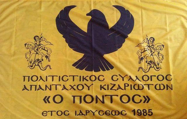 e-Pontos.gr: Ποντιακό πανηγύρι στο Κίζαρι για τον Αϊ Γιώργη