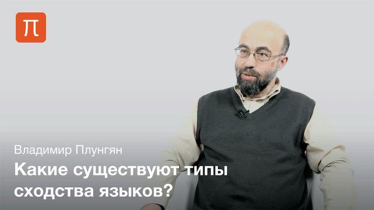 Плунгян Владимир - Родство языков